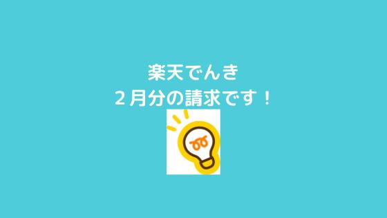 f:id:yujin-life:20210315225349p:plain