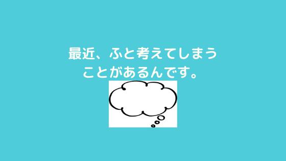 f:id:yujin-life:20210319224528p:plain
