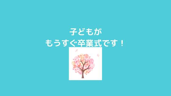 f:id:yujin-life:20210321225738p:plain