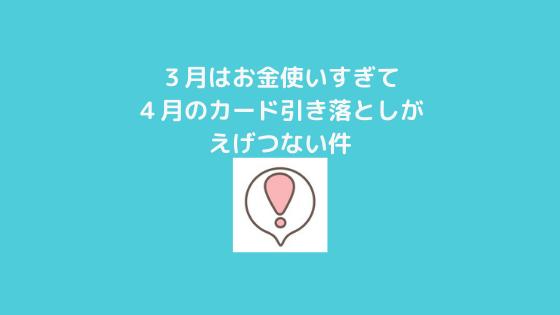 f:id:yujin-life:20210424225617p:plain