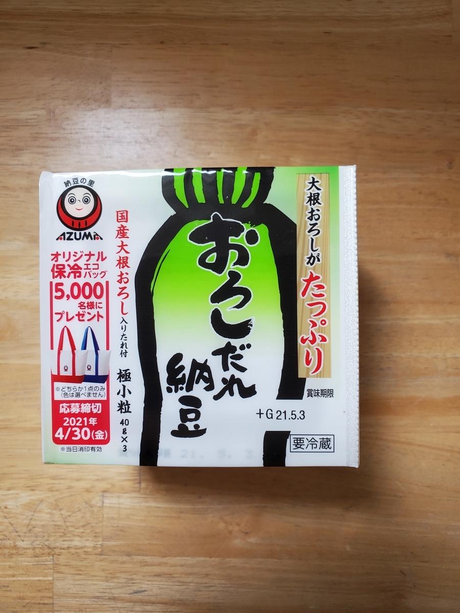 f:id:yujin-life:20210427223954j:plain