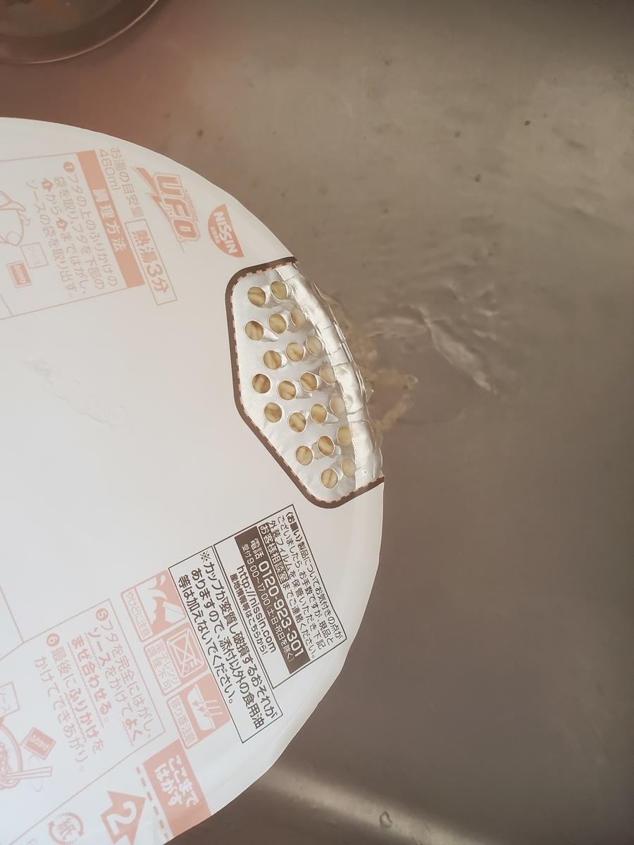 f:id:yujin-life:20210504222523j:plain