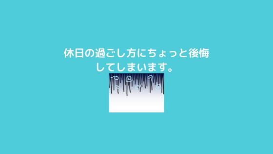 f:id:yujin-life:20210508222729p:plain