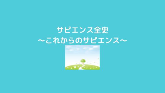 f:id:yujin-life:20210525224913p:plain