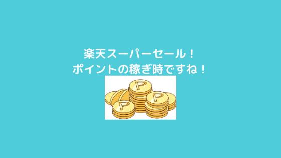 f:id:yujin-life:20210605215954p:plain