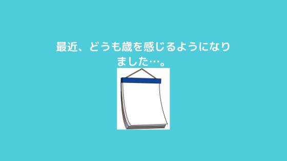 f:id:yujin-life:20210705222610p:plain