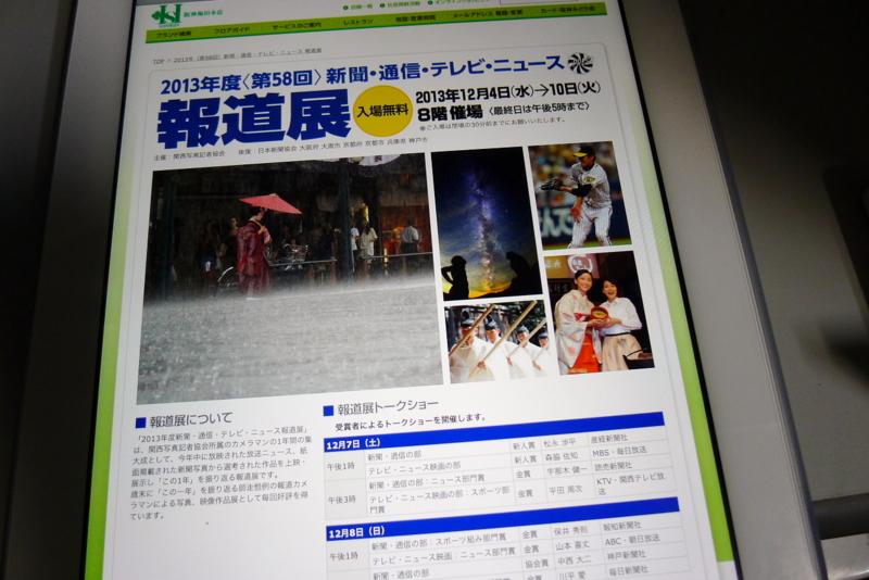 f:id:yujiro-1:20131207060512j:image:w640