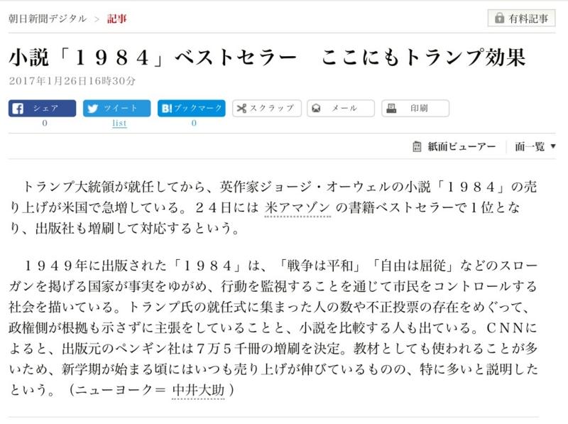 f:id:yujiro-1:20170131061922j:image:w640