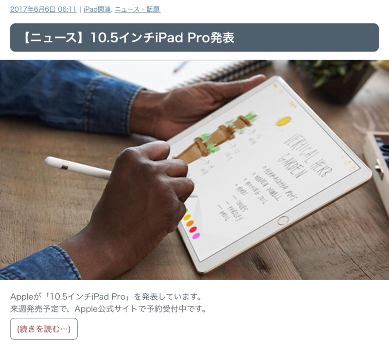 f:id:yujiro-1:20170612055216p:image:w640