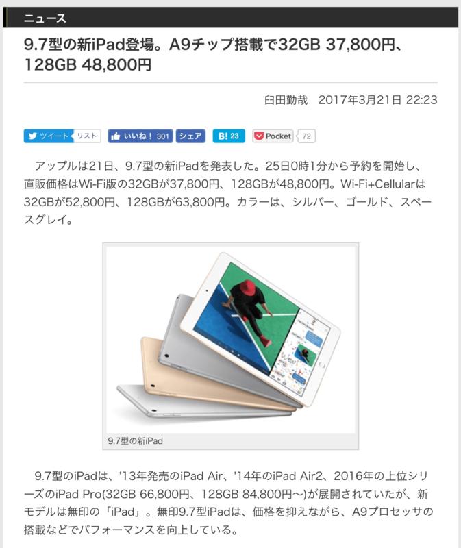 f:id:yujiro-1:20170612055900p:image:w640