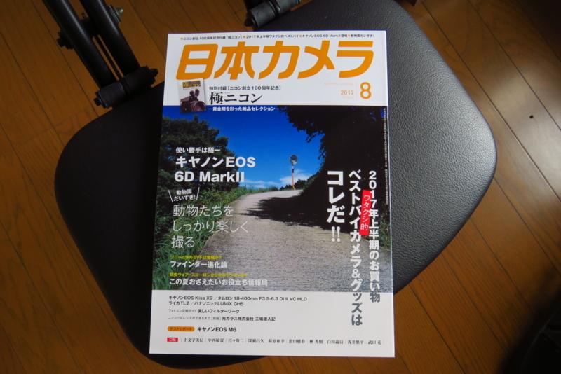 f:id:yujiro-1:20170724053612j:image:w640