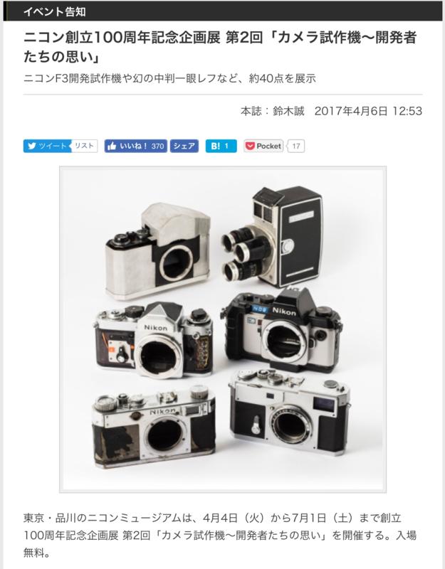 f:id:yujiro-1:20170724054832p:image:w640