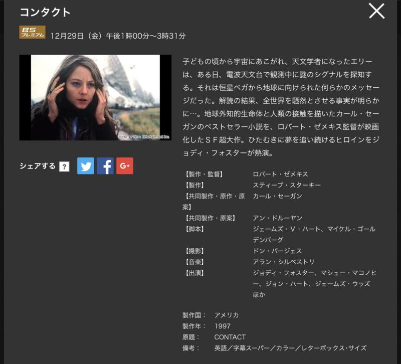 f:id:yujiro-1:20171230053141p:image:w640