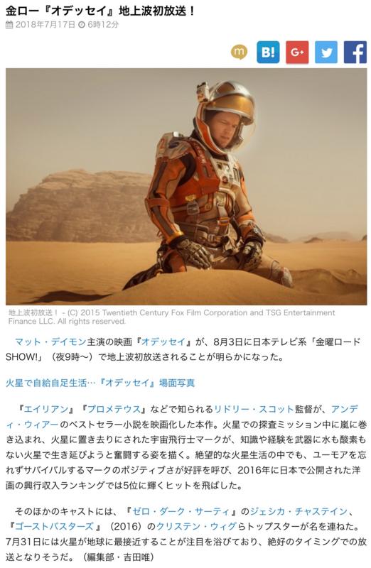 f:id:yujiro-1:20180801061753p:image:w640
