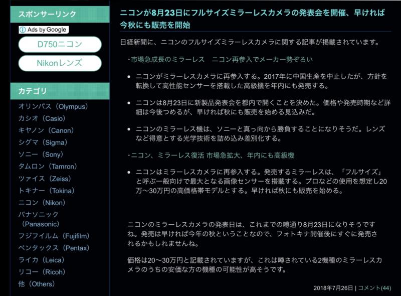 f:id:yujiro-1:20180811053009p:image:w640