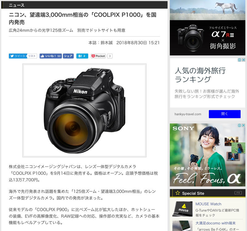f:id:yujiro-1:20180911053254p:image:w640