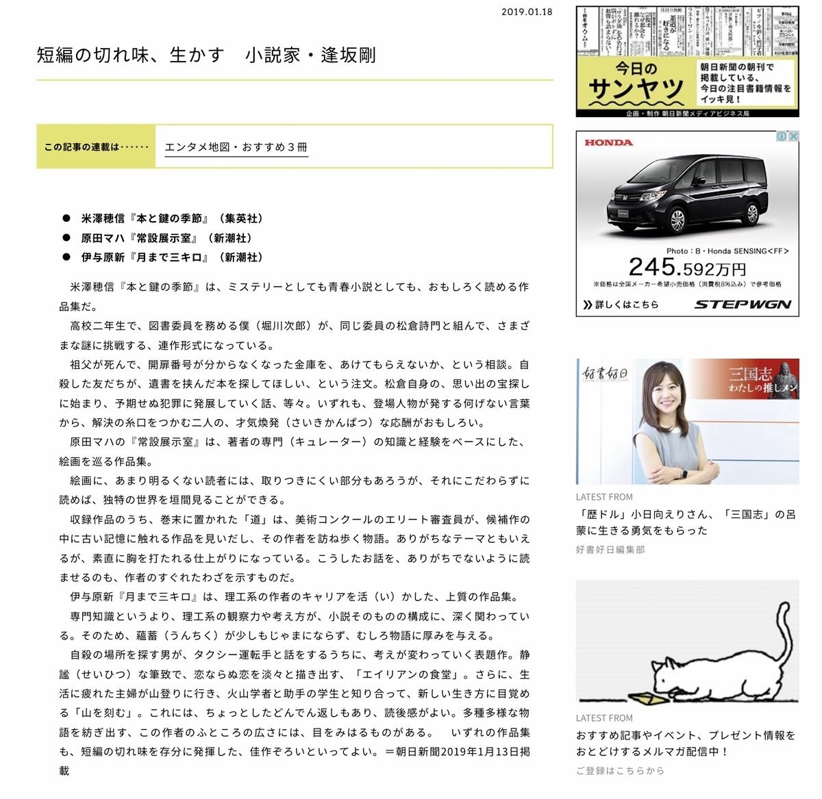 f:id:yujiro-1:20190718055406j:plain
