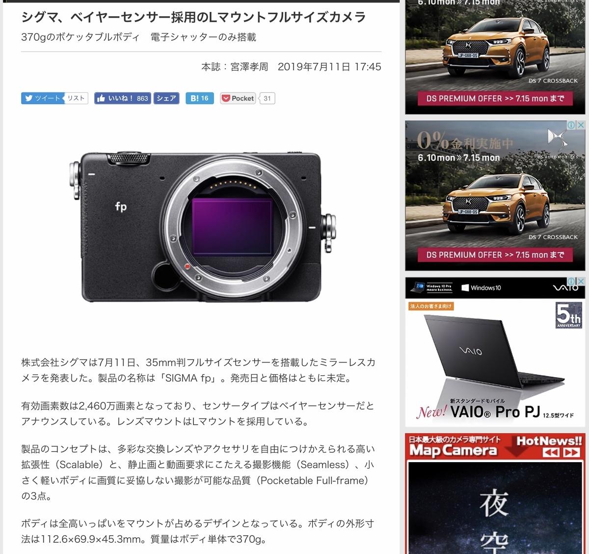 f:id:yujiro-1:20190722043215j:plain