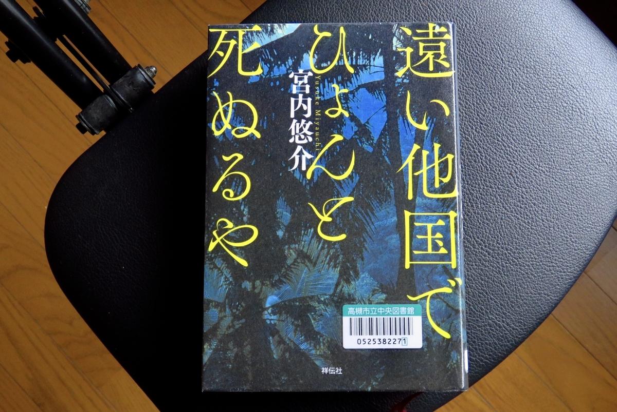 f:id:yujiro-1:20200123052932j:plain
