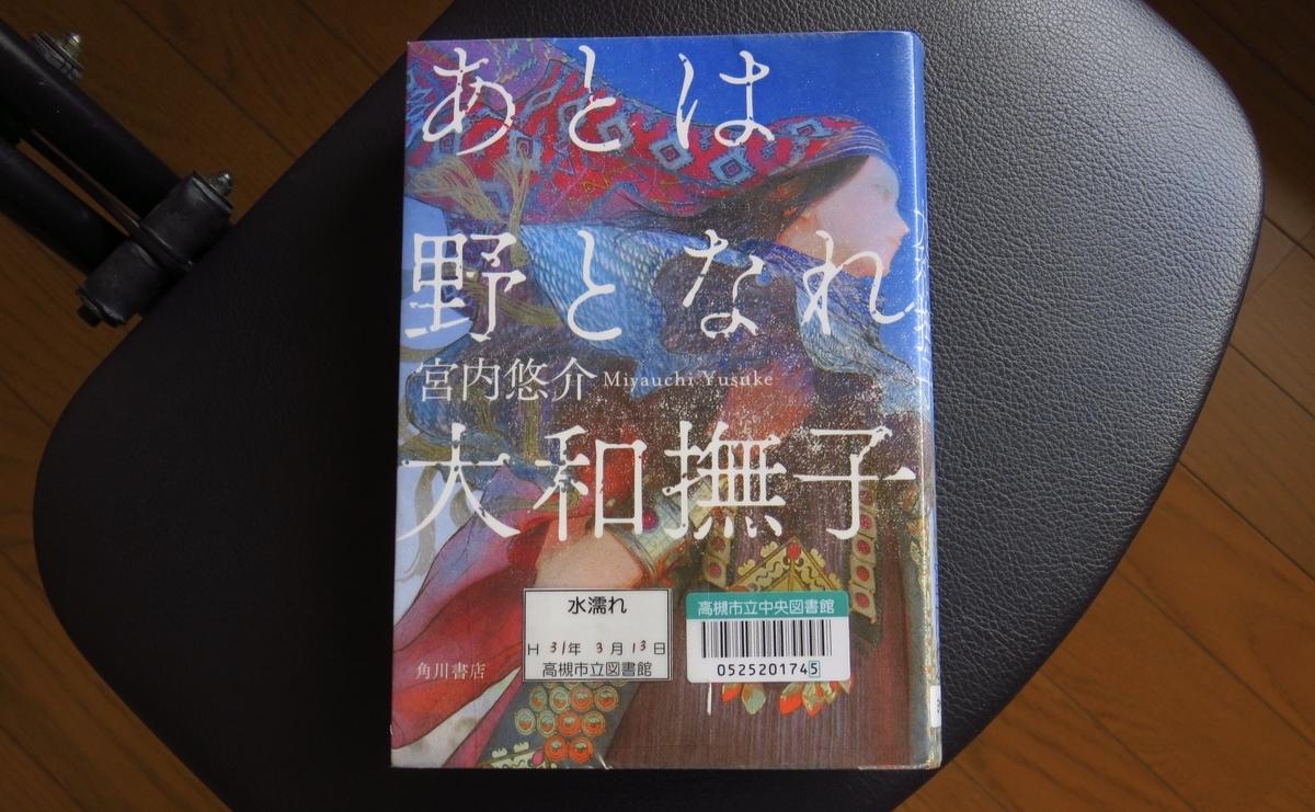 f:id:yujiro-1:20200123053446j:plain