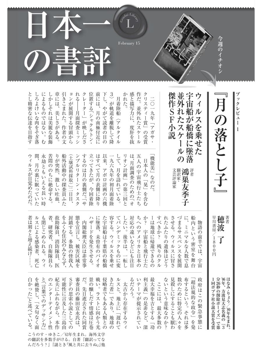 f:id:yujiro-1:20200211055837p:plain