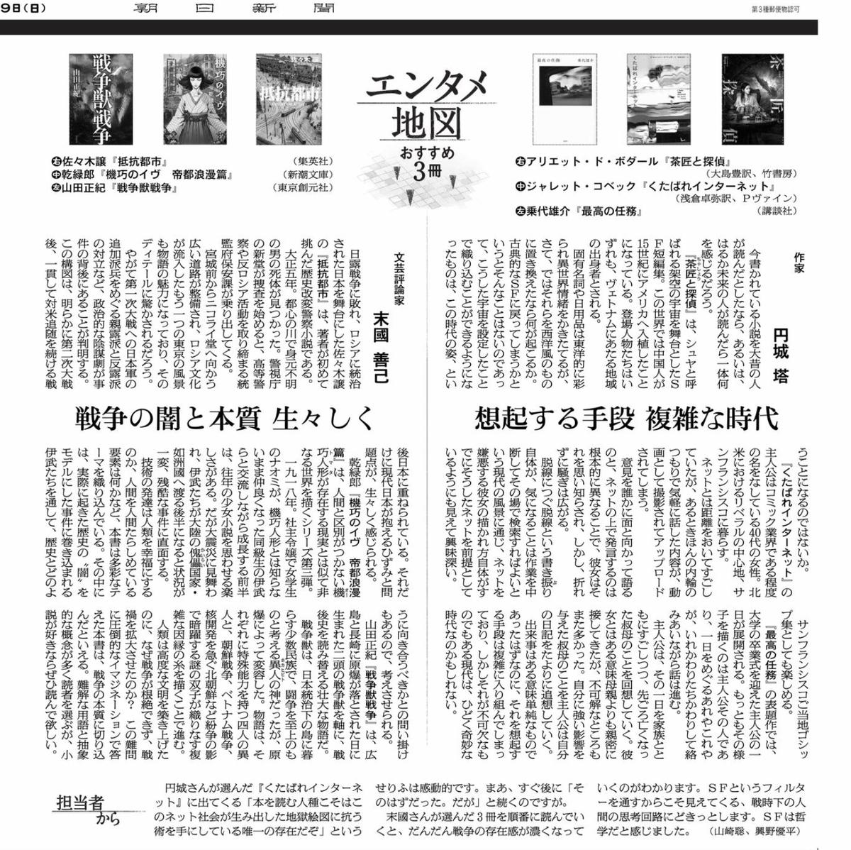 f:id:yujiro-1:20200211061437j:plain