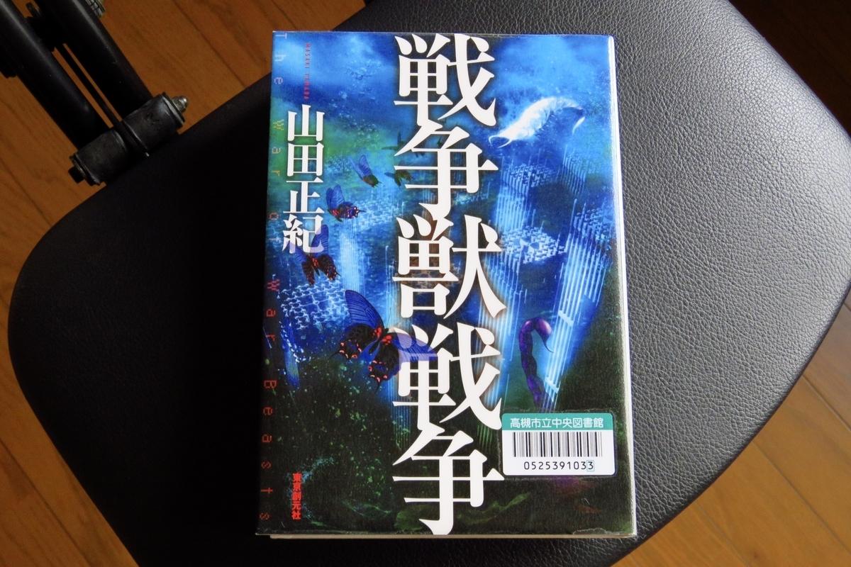 f:id:yujiro-1:20200211061731j:plain