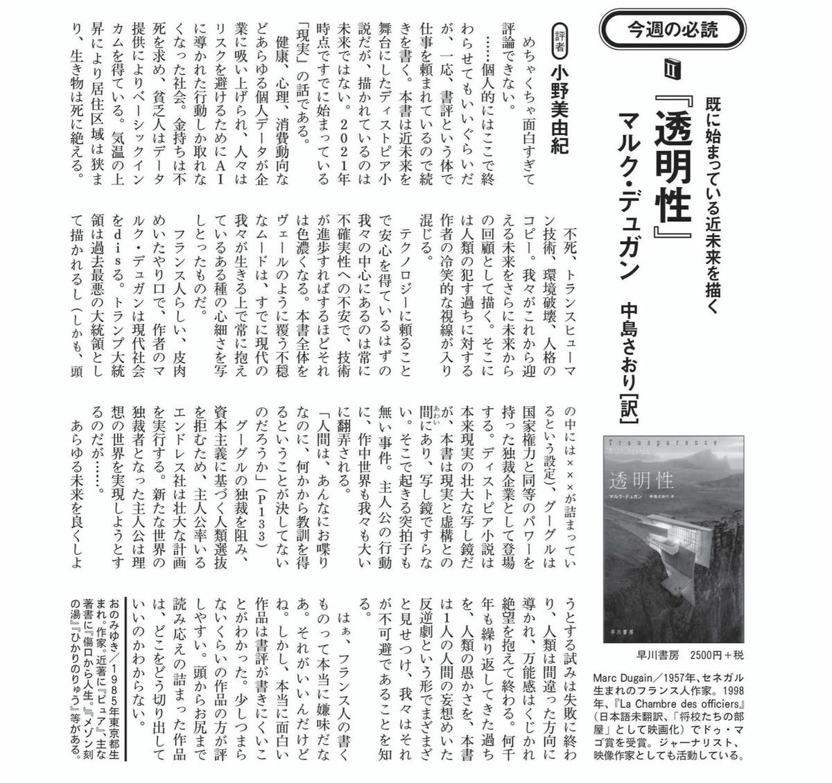 f:id:yujiro-1:20210116053137j:plain