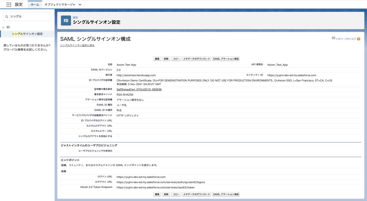 f:id:yujiro0320:20191008150758p:plain