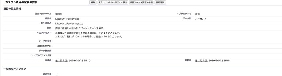 f:id:yujiro0320:20191015125439p:plain