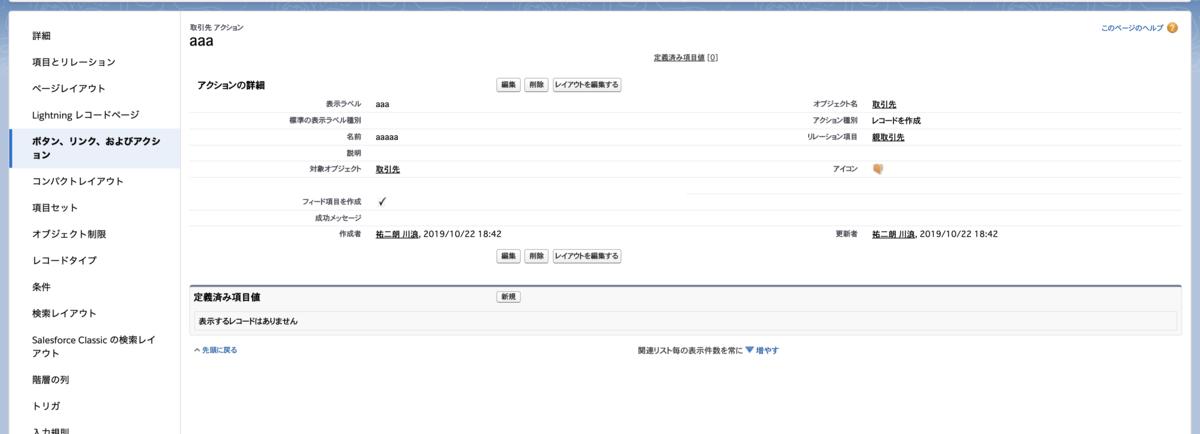 f:id:yujiro0320:20191022184310p:plain
