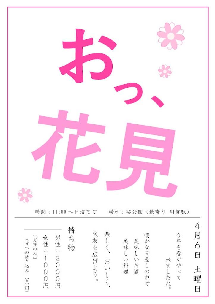 f:id:yujirofficial:20190328141112j:image