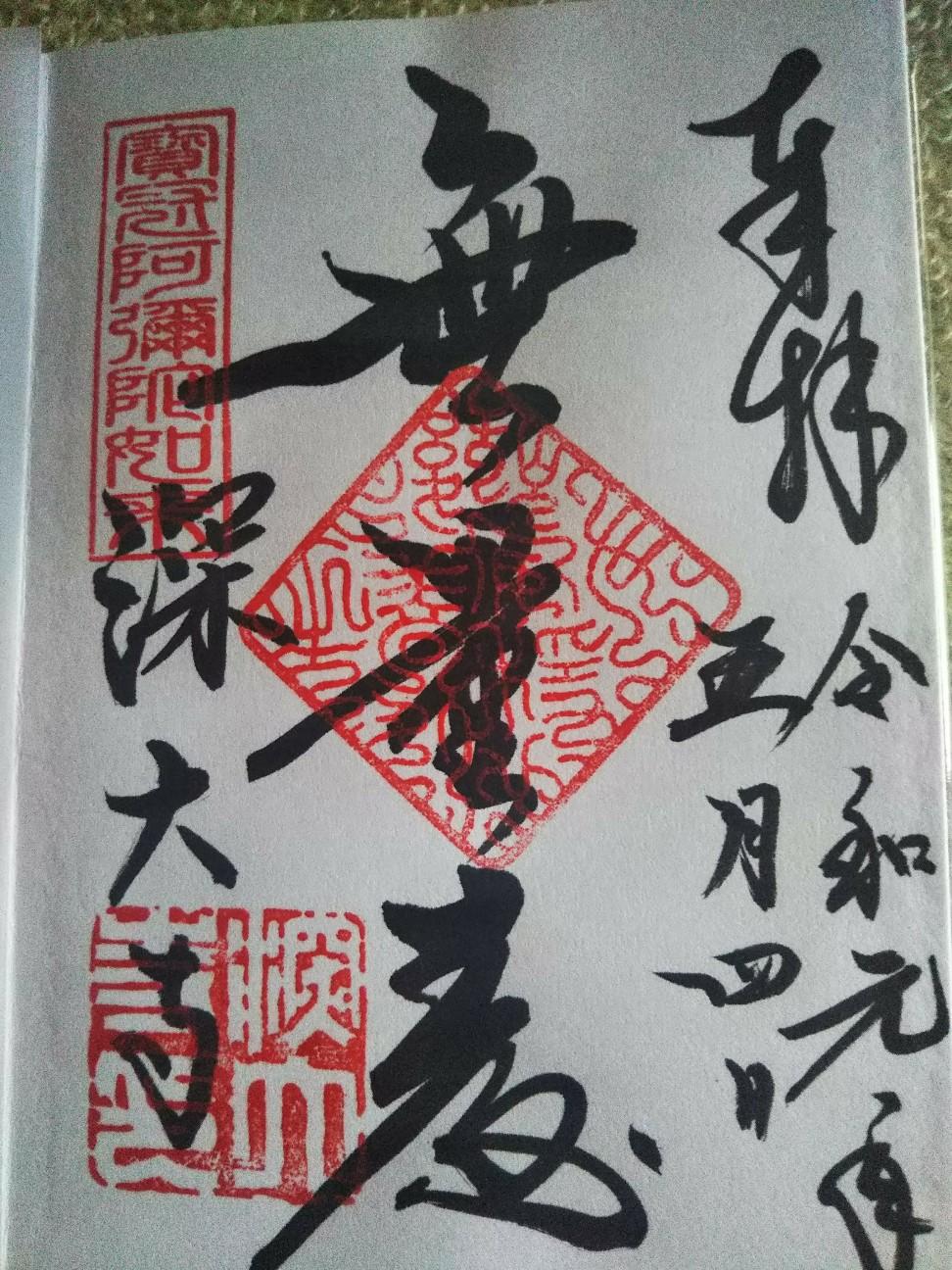 f:id:yujisyuji:20190506230433j:image