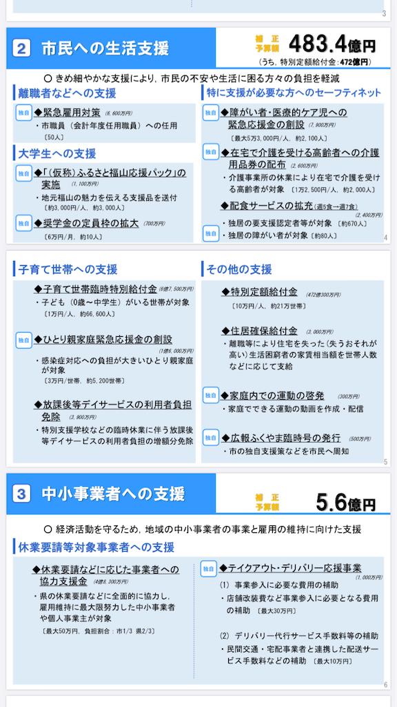 f:id:yujitaguchi:20200510074717p:image