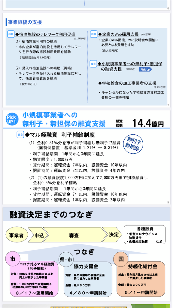 f:id:yujitaguchi:20200510075920p:image