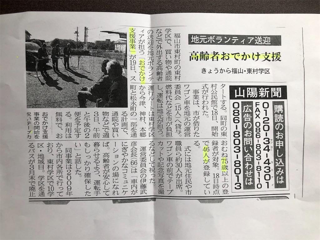f:id:yujitaguchi:20200515064917j:image