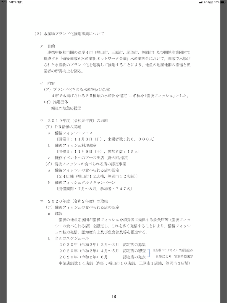 f:id:yujitaguchi:20200524075439p:image