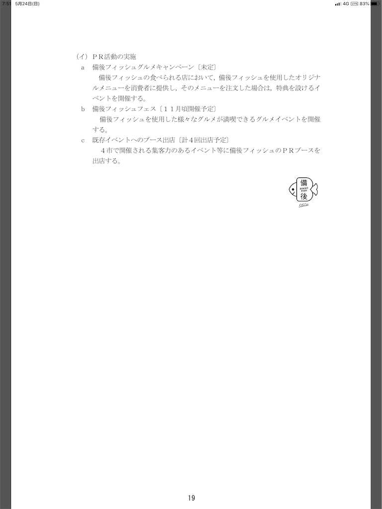 f:id:yujitaguchi:20200524075445p:image