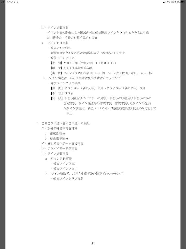f:id:yujitaguchi:20200524075512p:image