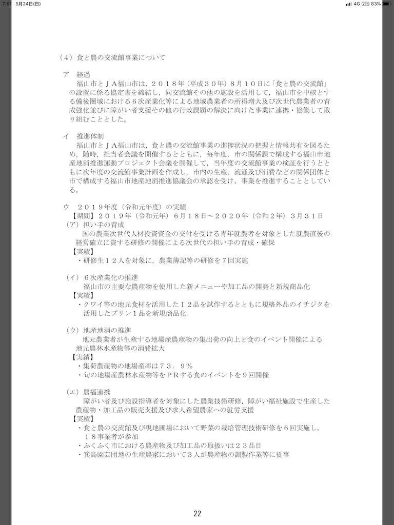 f:id:yujitaguchi:20200524075529p:image