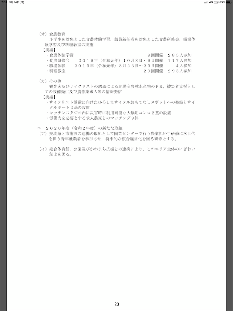 f:id:yujitaguchi:20200524075533p:image