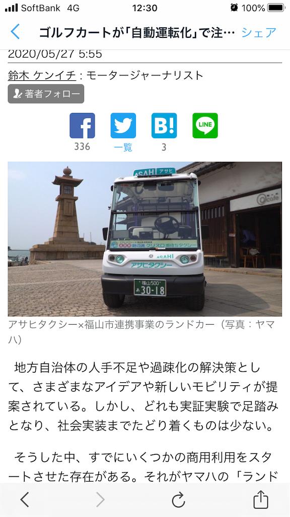 f:id:yujitaguchi:20200528123134p:image