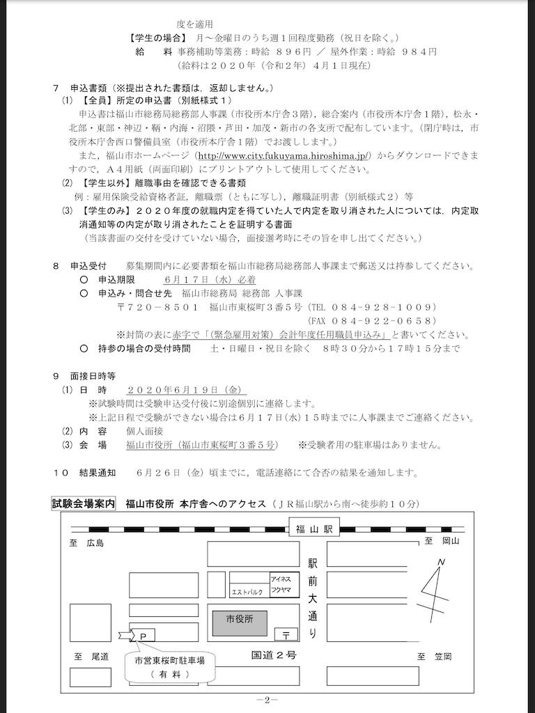 f:id:yujitaguchi:20200604200628p:image