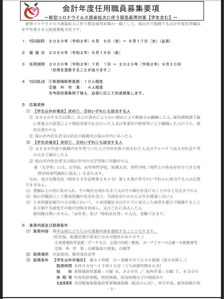 f:id:yujitaguchi:20200604200633p:image