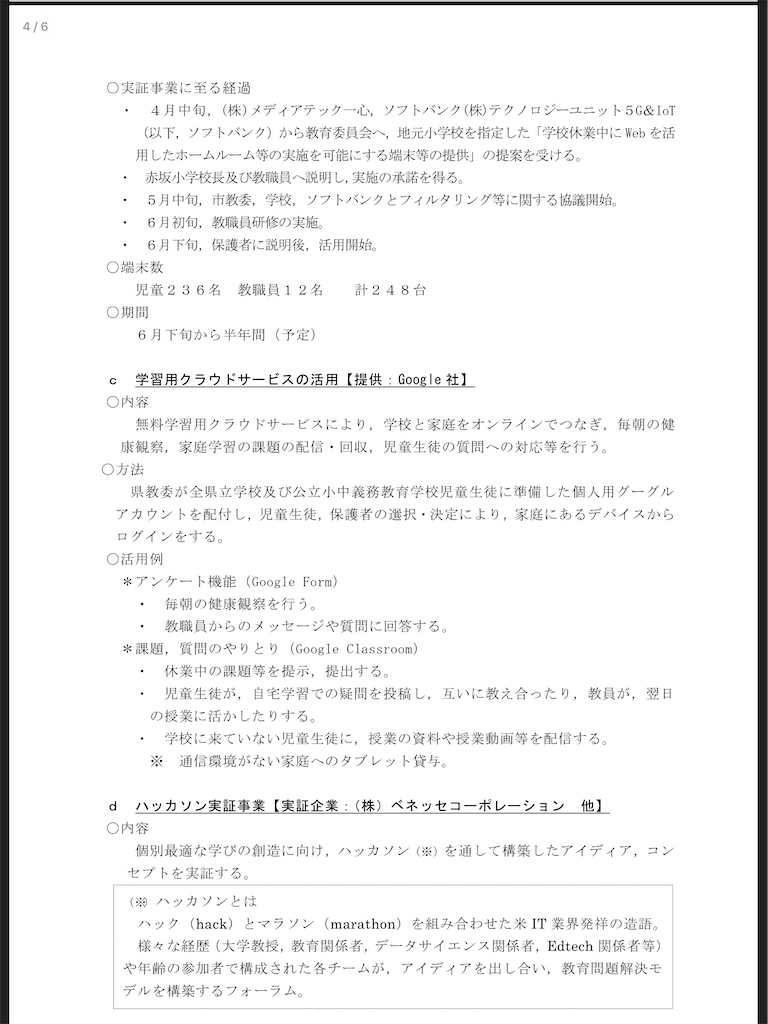 f:id:yujitaguchi:20200605063503p:image
