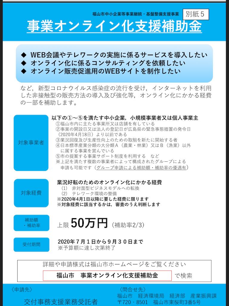 f:id:yujitaguchi:20200619090908p:image