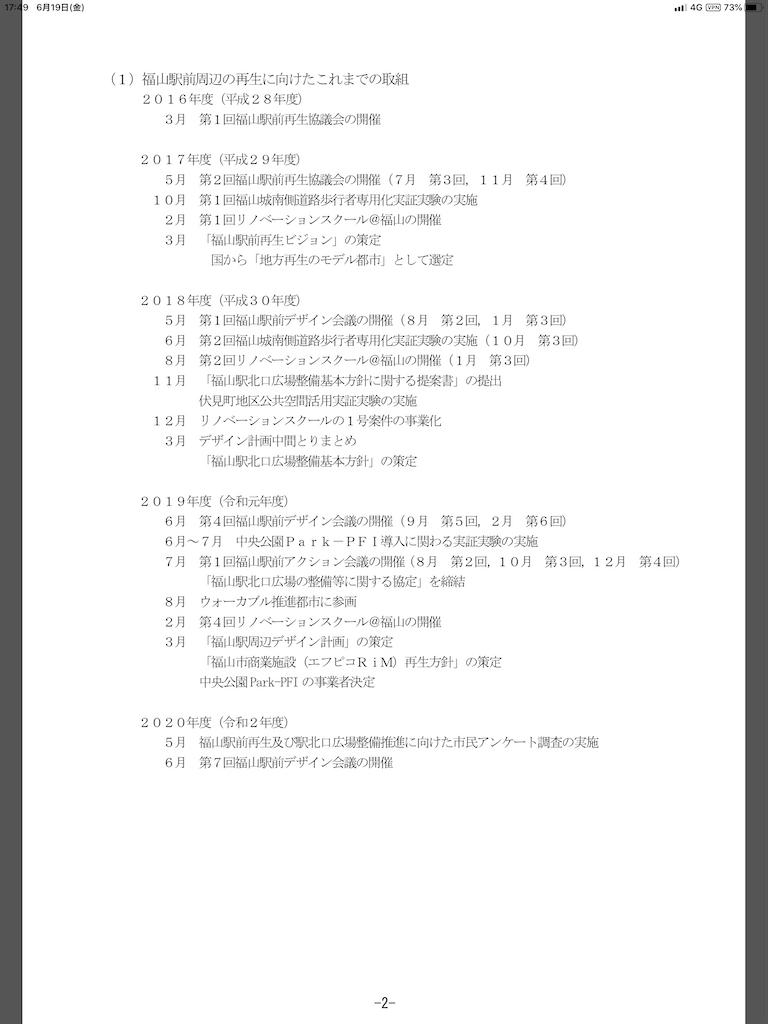 f:id:yujitaguchi:20200619180959p:image