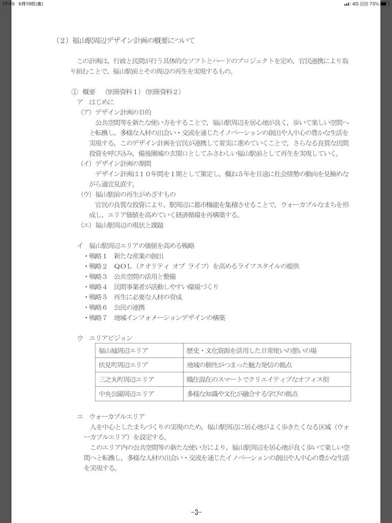 f:id:yujitaguchi:20200619181003p:image