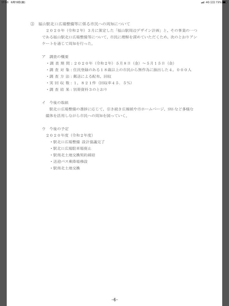 f:id:yujitaguchi:20200619181036p:image