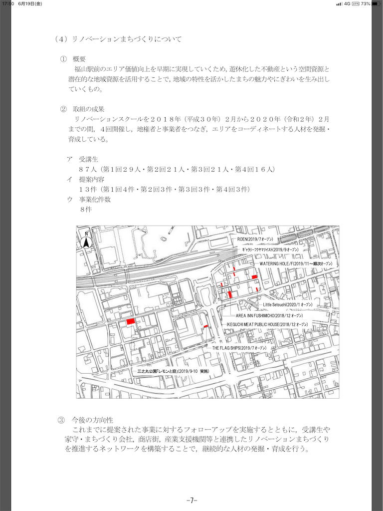 f:id:yujitaguchi:20200619181040p:image
